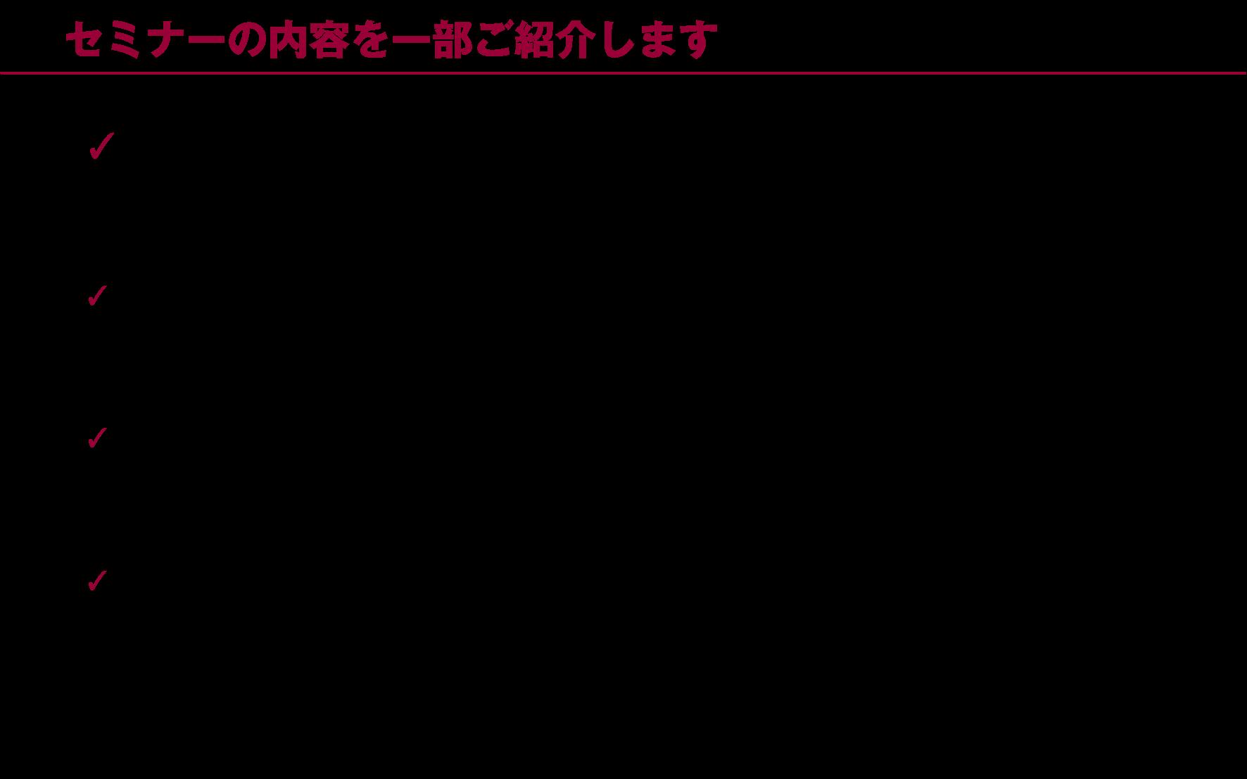 3-4月本部概要(コンテンツ)