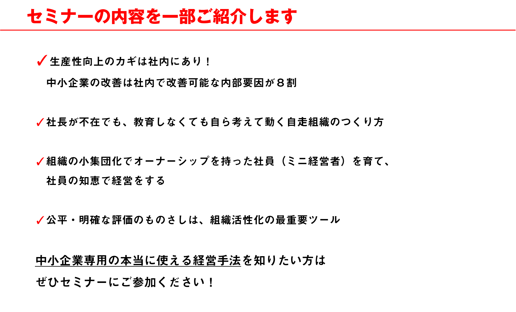 1‐2月【本部】セミナー内容一部