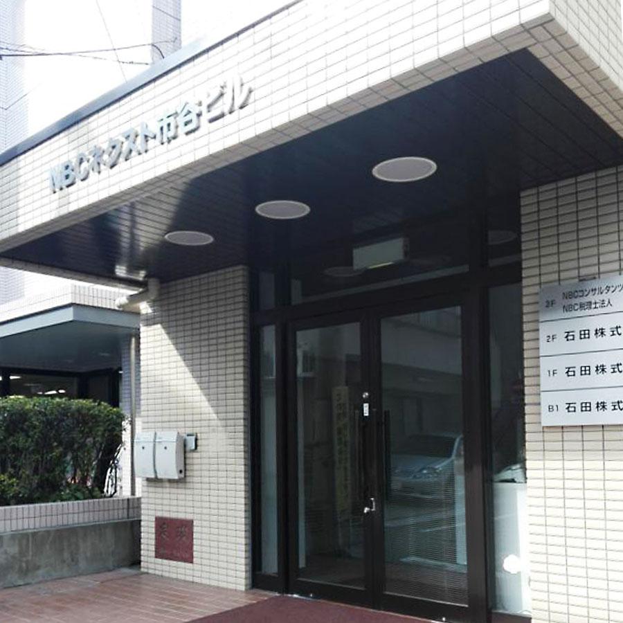 東京本社別館外観