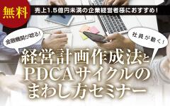 経営計画作成法とPDCAサイクルのまわし方セミナー