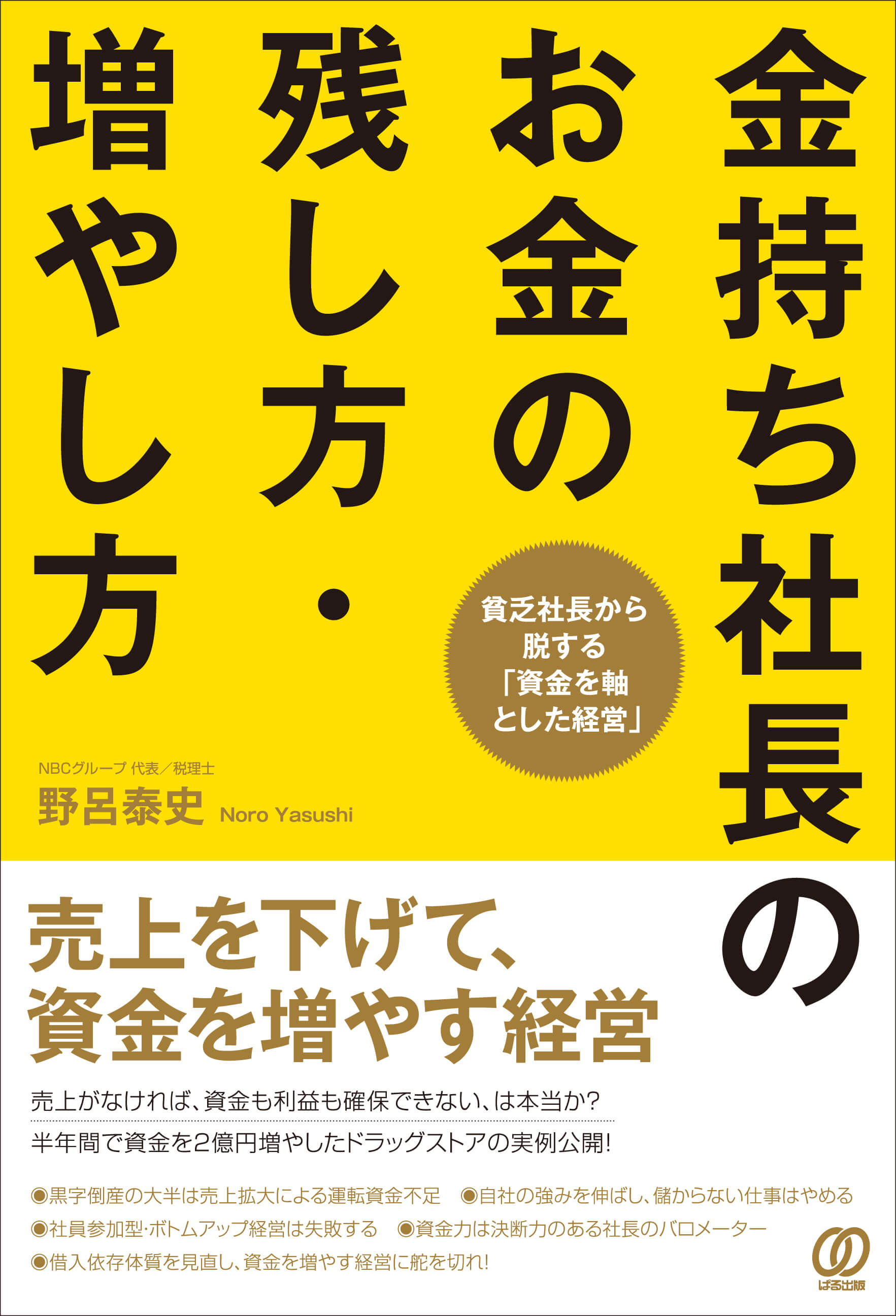新刊書籍『金持ち社長のお金の残し方・増やし方』出版のお知らせの写真