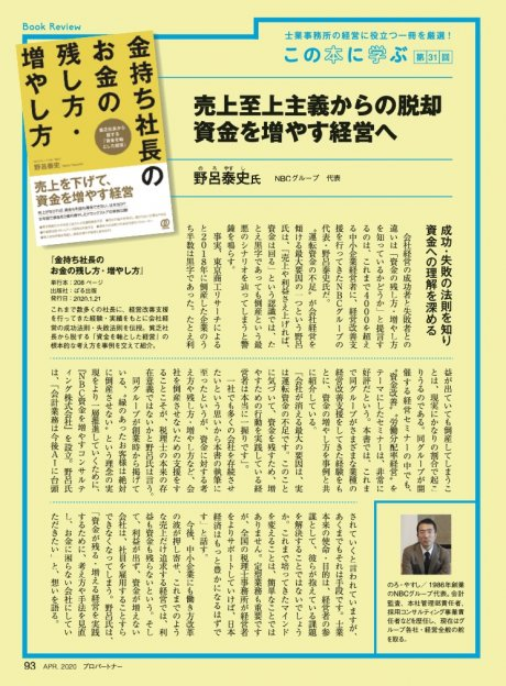 月刊プロパートナー4月号に弊社の新刊書籍が紹介されましたの写真