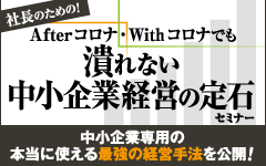 Afterコロナ・Withコロナの潰れない中小企業経営セミナー