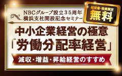 【横浜支社開設記念セミナー】中小企業経営の極意「労働分配率経営」